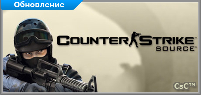 Обновление  Counter-Strike Source